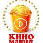 КИНОМАНИЯ HD
