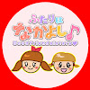 ふたりはなかよし♪Good friend sister♡ YouTuber