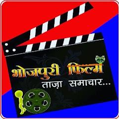 Bhojpuri Film Taza Samachar