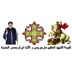 St George Ava Abraam Heliopolis