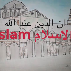 Islam الاسلام