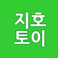 Channel of 지호토이TV JIHOTOY