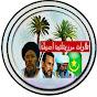تلاوات موريتانية أصيلة