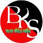Bengali Kirtan Songs