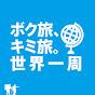 ボク旅、キミ旅。世界一周 Bokutabi