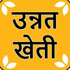 Unnat Kheti
