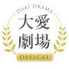 大愛網路劇場 DaAiDrama