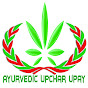 Ayurvedic Upchar Upay