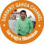 Sanskrit Ganga