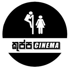 Kuppa Cinema