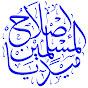 Islah ul Muslimeen