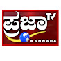 Prajaa TV Kannada News
