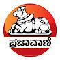 Prajavani | ಪ್ರಜಾವಾಣಿ