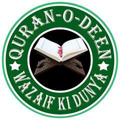 Quran O Deen