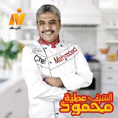 الشيف محمود عطية