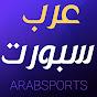 عرب سبورت 2 arabsports