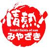 Miyazaki Brand Promotion Headquartersみやざきブランド推進本部