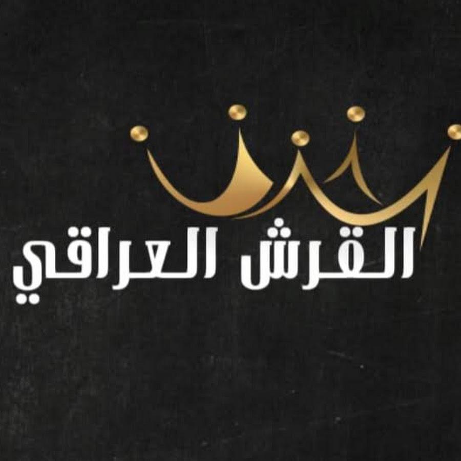 القرش العراقي [FM] alqarsh aleiraqiu - YouTube