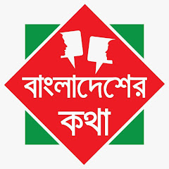Bangladesher Kotha