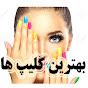 ُTop 10 Farsi آشنا