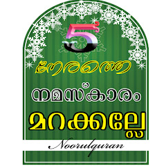 Noorulquran Malayalam