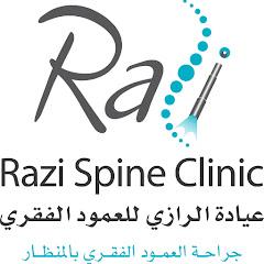 Razi Spine Clinic - Dr. Muhammed F. Assousالدكتور محمد الصوص