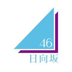 日向坂46 OFFICIAL YouTube CHANNEL
