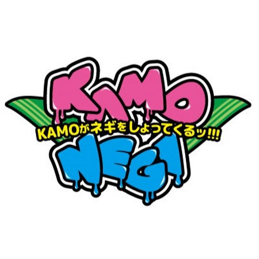 KAMOがネギをしょってくるッ!!! ...