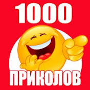 10000 приколов