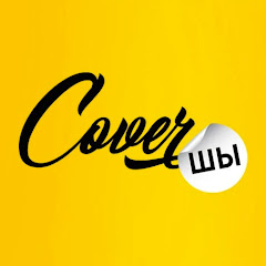 CoverШЫ