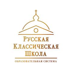 Русская Классическая Школа