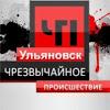 ЧП Ульяновск