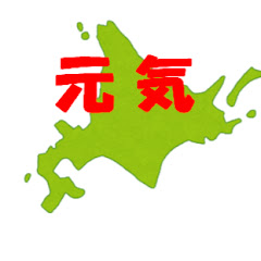 元気だべ北海道