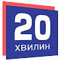 Новини Тернополя 20 хвилин