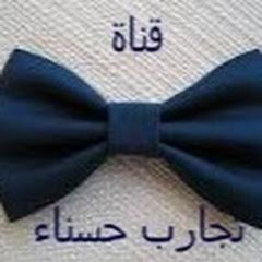 حسناء سلطان