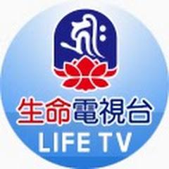 生命電視台LIFE TV