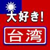 DaisukiTaiwanTV