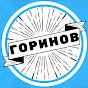 GORINOV