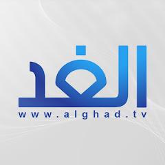 Alghad TV - قناة الغد