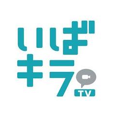 いばキラTV - IBAKIRA TV -