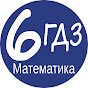 ГДЗ Математика 6 класс