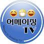 어메이징 TV