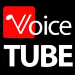 Voice Tube