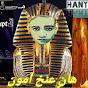 hany Mohamed