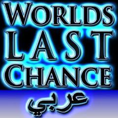 World's Last Chance – عربي – Arabic