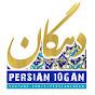 Persian 10Gan