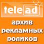 teleadru : архив
