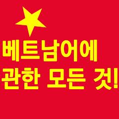 베트남어링크앤런