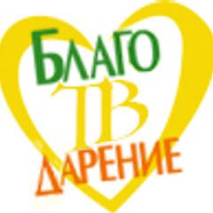"""""""Благо-Дарение"""" TV"""