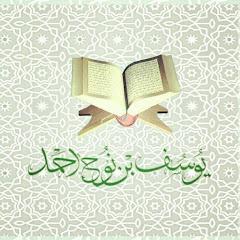 القارئ د. يوسف بن نوح أحمد